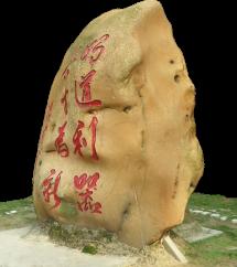 Wen Jiabao Rock at Poly U