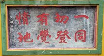 Words at a Buddhist temple